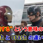 【シビル・ウォー】「衝突する」という意味の『clash』と『crash』の違いは?【アベンジャーズで英語の問題】