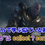 【エンドゲーム】「集める」は英語で『collect』と『correct』のどっち?【アベンジャーズのセリフで英語の問題】