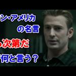 【キャプテン・アメリカの名言】『僕ら次第だ』は英語で何と言う?【アベンジャーズのセリフで英語の問題】