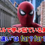 【スパイダーマン】「遠い」は英語で『far』と『fur』のどっち?【アベンジャーズで英語の問題】