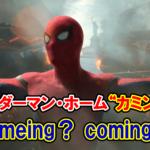 """【スパイダーマン】『ホーム""""カミング""""』は英語でどう書く?【アベンジャーズで英語の問題】"""
