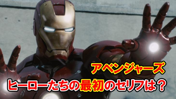 【アイアンマン/キャプテン・アメリカ/ソー】ヒーローたちの最初のセリフは何?【MCU】