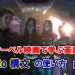 """【マーベル映画で学ぶ英語】""""too to 構文""""の意味と使い方・不定詞【例文その1】"""