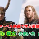 """【マーベル映画で学ぶ英語】""""too to 構文""""の意味と使い方・不定詞【例文その2】"""