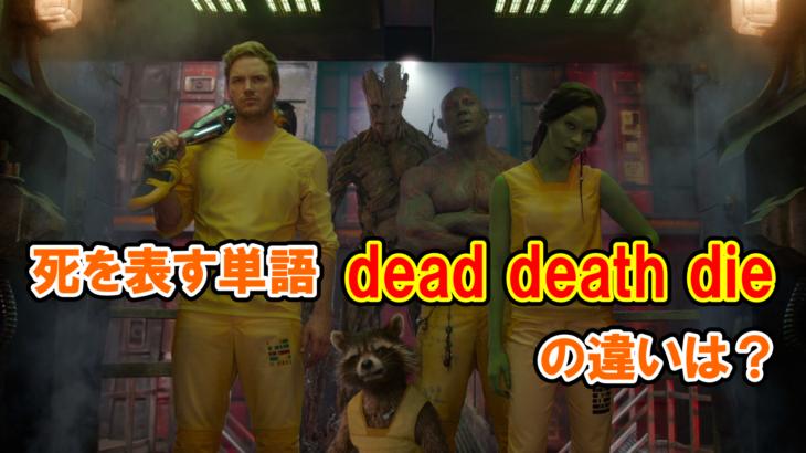 【ガーディアンズ・オブ・ギャラクシー】「銀河一愚かな連中と死ぬのね」は英語で何と言う?『死』を表す英語の違いは?【アベンジャーズのセリフで英語の問題】