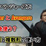 【ホークアイ】「君はアベンジャーズだ」は英語で何と言う?日本語ではわからない単数形と複数形の違い【アベンジャーズのセリフで英語の問題】