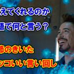 【アイアンマン】「今も教えてくれるのか」は英語で何と言う?トニー節がきいたカッコいい言い回し!【アベンジャーズのセリフで英語の問題】