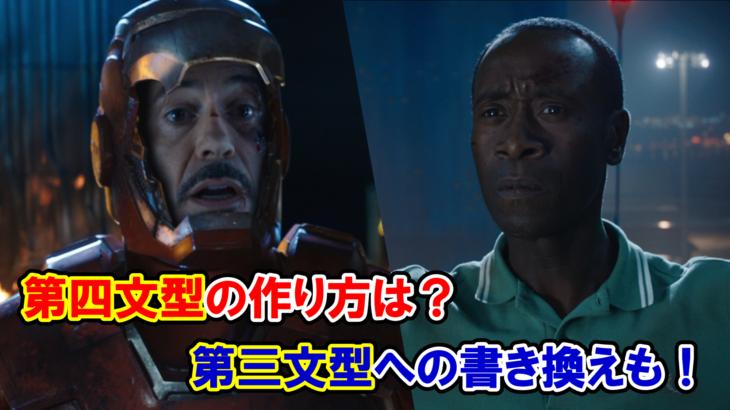 【アイアンマン】「私にも1つ」は英語で何と言う?第四文型の組み立て方は?【アベンジャーズのセリフで英語の問題】