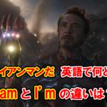 【エンドゲーム】「私はアイアンマンだ」は『I am』と『I'm』どちらを使う?2つの違いは?【アベンジャーズのセリフで英語の問題】