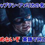【キャプテン・アメリカ】キャップの名言「あきらめないぞ/まだやれる」は英語で何と言う?助動詞の文法は?【アベンジャーズのセリフで英語の問題】
