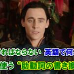 【マイティ・ソー】「この星を出ないと」は英語で何と言う?『助動詞』の書き換え方は?【アベンジャーズのセリフで英語の問題】