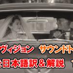 【サウンドトラック】ドラマ『ワンダヴィジョン』1話【タイトルの意味は?】