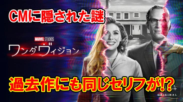 【ワンダヴィジョン考察】CMに隠された謎【過去作に同じセリフが?】