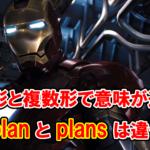 【アベンジャーズ】単数形と複数形で意味が違う英語!「作戦」は『a plan』と『plans』のどっち?【アベンジャーズのセリフで英語の問題】
