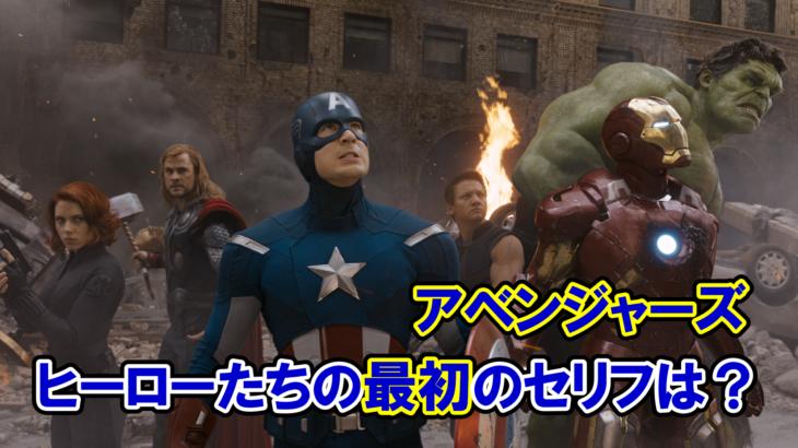 【ブラック・ウィドウ/ハルク/ホークアイ】ヒーローの最初のセリフは何?【MCU】その2