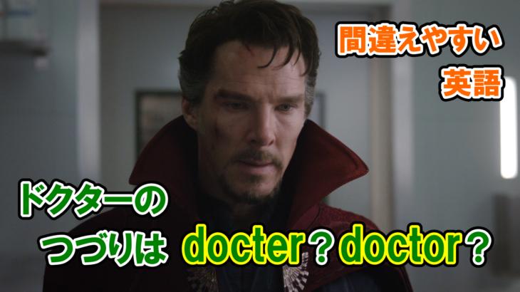 【ドクター・ストレンジ】『ドクター』のつづりは『Docter』と『Doctor』のどっち?【アベンジャーズで英語の問題】