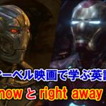 """【マーベル映画で学ぶ英語】""""今すぐ""""を意味する『right now』と『right away』の違いと使い方【例文を名シーンで解説】"""