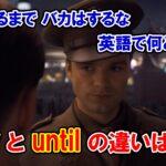【キャプテン・アメリカ】「帰還するまでバカはするな」は英語で何と言う?『by』と『until』の違いは?【アベンジャーズのセリフで英語の問題】