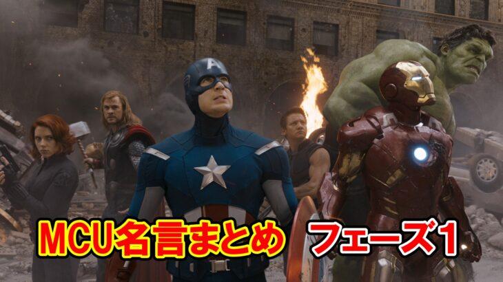 【MCU】アベンジャーズ・マーベル映画・名言集【フェーズ1】