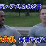 【キャプテン・アメリカ】「左から失礼」は英語で何と言う?前置詞onの使い方も解説!【アベンジャーズのセリフで英語の問題】