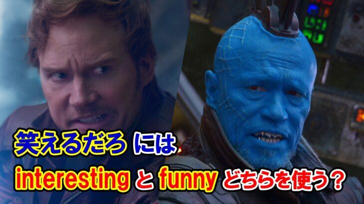 【ガーディアンズ・オブ・ギャラクシー】「笑えるだろ」は『interesting』と『funny』のどちらを使う?【アベンジャーズのセリフで英語の問題】