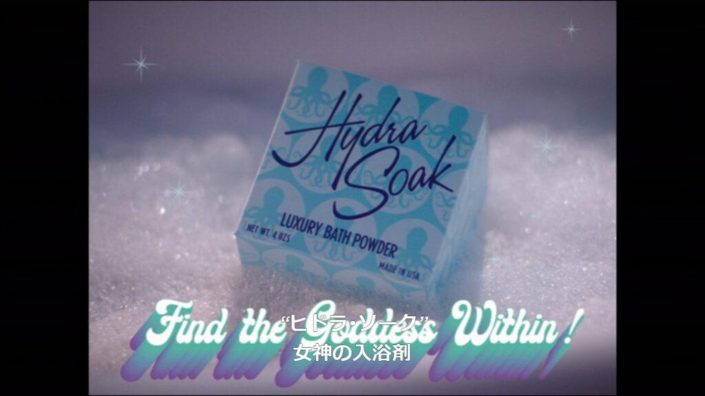 『ヒドラ・ソーク』女神の入浴剤 ワンダヴィジョン CM