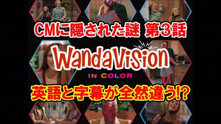 【ワンダヴィジョン考察】CMに隠された謎・3話【字幕が全然違う】