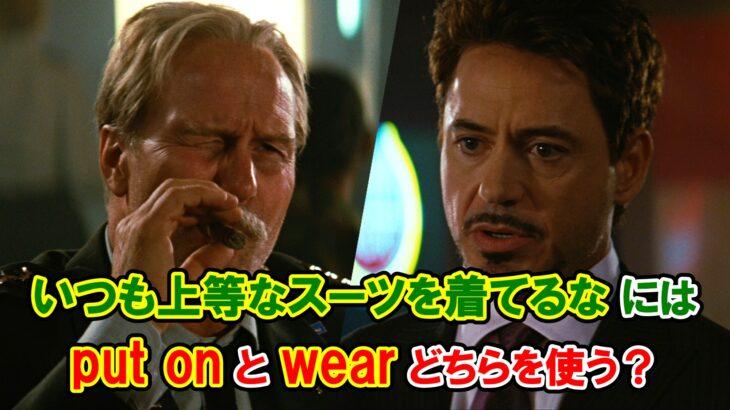 【インクレディブル・ハルク】「いつも上等なスーツを着てるな」は『put on』と『wear』どちらを使う?【アベンジャーズのセリフで英語の問題】