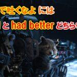 【エンドゲーム】「俺の船で吐くなよ」は『should』と『had better』のどちらを使う?【アベンジャーズのセリフで英語の問題】