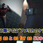 【エンドゲーム】「~する限り」は『as long as』と『as far as』のどちらを使う?【アベンジャーズのセリフで英語の問題】