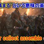 【エンドゲーム】「集まる/集める」は英語で何と言う?『gather/collect /assemble』の違いは?【アベンジャーズのセリフで英語の問題】