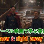 """【マーベル映画で学ぶ英語】""""今すぐ""""を意味する『right now』と『right away』の違いと使い方【問題編】"""