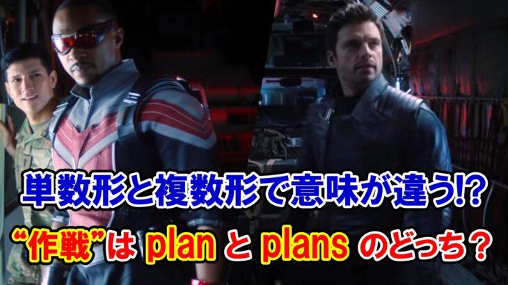 【ファルコン&ウィンター・ソルジャー】「作戦は?」は『plan』と『plans』どちらを使う?【アベンジャーズのセリフで英語の問題】