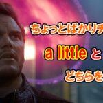 【ガーディアンズ・オブ・ギャラクシー】「ちょっとばかりチビった」は『a little』と『little』のどちらを使う?【アベンジャーズのセリフで英語の問題】