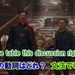 【インフィニティ・ウォー】『Could we table this discussion right now?』この英文の動詞はどれ?【アベンジャーズのセリフで英語の問題】