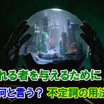 【スパイダーマン】「信じられる者を与えるために」は英語で何と言う?不定詞の用法を解説【アベンジャーズのセリフで英語の問題】