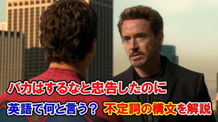 【スパイダーマン】「バカはするなと忠告したのに」は英語で何と言う?不定詞の構文を解説【アベンジャーズのセリフで英語の問題】
