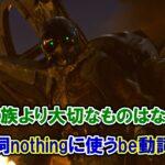 【スパイダーマン】「家族より大切なものはない」は英語で何と言う?nothingに使うbe動詞は?【アベンジャーズのセリフで英語の問題】