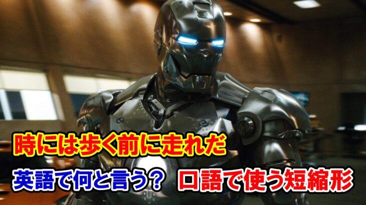 【アイアンマン】「時には歩く前に走れだ」は英語で何と言う?口語で使う短縮形を解説【アベンジャーズのセリフで英語の問題】