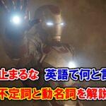 【アイアンマン】「立ち止まるな」には不定詞と動名詞どちらを使う?【アベンジャーズのセリフで英語の問題】