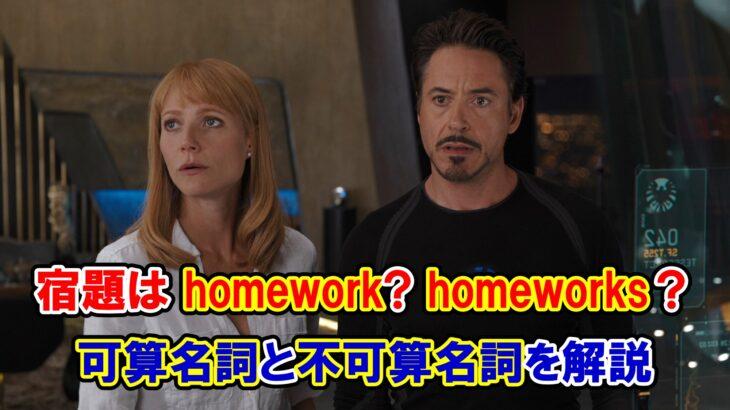 【アベンジャーズ】「あなたには宿題がある」は英語で何と言う?可算名詞・不可算名詞を解説【アベンジャーズのセリフで英語の問題】