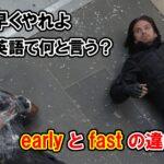 【シビル・ウォー】「もっと早くやれよ」は英語で何と言う?『early』と『fast』の違いは?【アベンジャーズのセリフで英語の問題】
