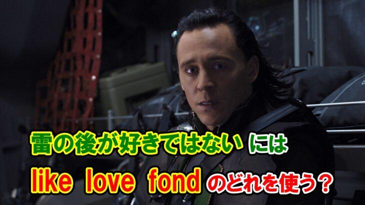 【アベンジャーズ】「雷の後が好きではない」は英語で何と言う?like, love, fondの違いを解説【アベンジャーズのセリフで英語の問題】