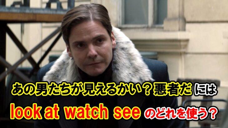 【ファルコン&ウィンター・ソルジャー】「あいつらが見えるか?」は何と言う?『look at, watch, see』の違いは?【アベンジャーズのセリフで英語の問題】