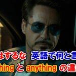 【スパイダーマン】「バカなことはするな」には『something』と『anything』どちらを使う?この2つの違いは?【アベンジャーズのセリフで英語の問題】