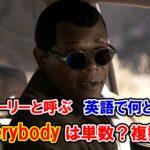 【キャプテン・マーベル】「皆フューリーと呼ぶ」は英語で何と言う?『everybody』は単数?複数?【アベンジャーズのセリフで英語の問題】