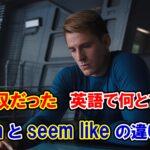 【アベンジャーズ】「いい奴だった」は英語で何と言う?『seem』と『seem like』の違いは?【アベンジャーズのセリフで英語の問題】