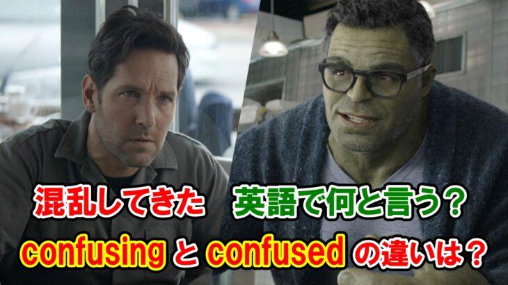 【エンドゲーム】「混乱している」という意味の形容詞『confusing』と『confused』違いは?【アベンジャーズのセリフで英語の問題】