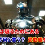 【アイアンマン】「記録は破るためにある」は英語で何と言う?受動態と不定詞を解説【アベンジャーズのセリフで英語の問題】