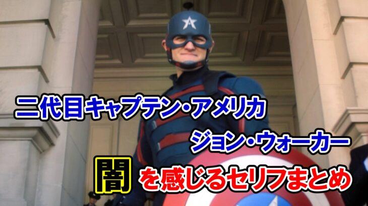 【二代目キャプテン・アメリカ】ジョン・ウォーカーの名言まとめ・ネタバレ有【ファルコン&ウィンター・ソルジャー】
